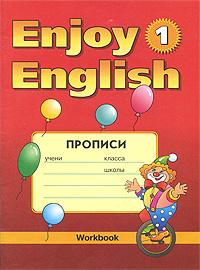 Enjoy English-1: Workbook / Английский язык. 2-3 классы. Прописи