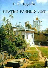 Е. В. Падучева. Статьи разных лет