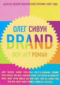 Brand. Поп-арт роман ( 978-5-389-00574-7 )