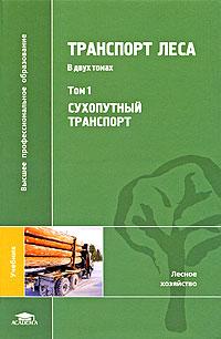 Транспорт леса. В 2 томах. Том 1. Сухопутный транспорт