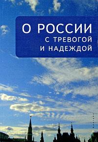 О России с тревогой и надеждой