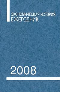 Экономическая история. Ежегодник. 2008