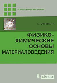Физико-химические основы материаловедения