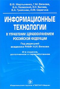 Информационные технологии в управлении здравоохранением Российской Федерации