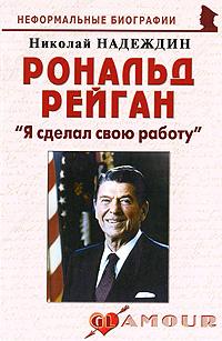 Рональд Рейган.