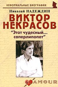 Виктор Некрасов.