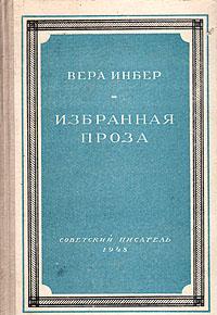 Вера Инбер. Избранная проза