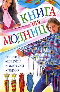 Книга для модниц. Шали, шарфы, галстуки, парео
