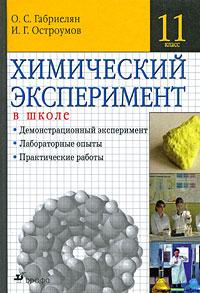 Химический эксперимент в школе. 11 класс