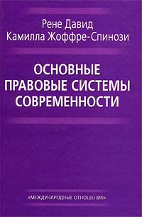 Основные правовые системы современности