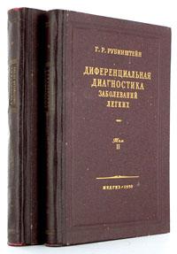 Диференциальная диагностика заболеваний легких (комплект из 2 книг)