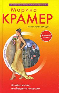 Хозяйка жизни, или Вендетта по-русски
