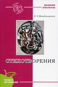 О. Э. Мандельштам. Стихотворения