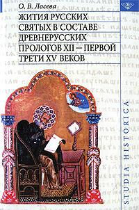 Жития русских святых в составе древнерусских Прологов XII - первой трети XV веков