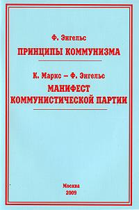 Ф. Энгельс. Принципы коммунизма. К. Маркс, Ф. Энгельс. Манифест Коммунистической партии