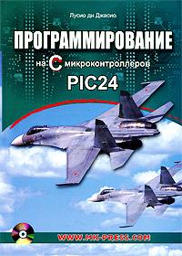 Программирование на С микроконтроллеров PIC24 (+ CD-ROM). Лусио ди Джасио