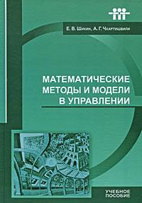 Математические методы и модели в управлении