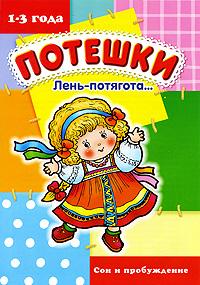 """Купить книгу """"Лень-потягота... Сон и пробуждение"""" -    toot.kz"""