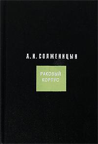 А. И. Солженицын Раковый корпус издательство аст раковый корпус