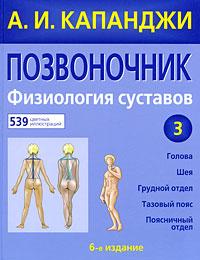 Позвоночник. Физиология суставов