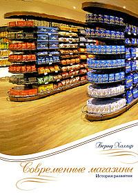 Современные магазины. История развития