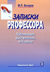 Записки PRофессора