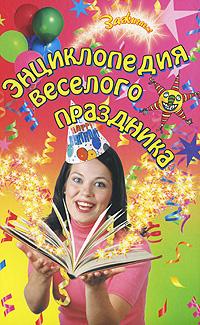 Энциклопедия веселого праздника