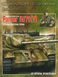 Танк-истребитель Panzer IV/70 (V). Техника обороны рейха