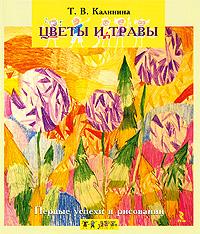 Первые успехи в рисовании. Цветы и травы