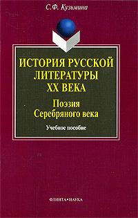 История русской литературы XX века. Поэзия Серебряного века
