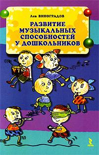 Развитие музыкальных способностей у дошкольников ( 978-5-9268-0811-1 )