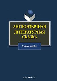 Англоязычная литературная сказка