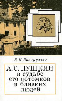 А. С. Пушкин в судьбе его потомков и близких людей