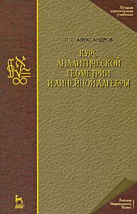 Курс аналитической геометрии и линейной алгебры12296407Книга представляет собой учебник по объединенному курсу аналитической геометрии и линейной алгебры для университетов. Наряду с традиционной тематикой книга содержит основные сведения из многомерной аналитической геометрии, включая аффинную классификацию гиперповерхностей второго порядка. Кроме того, в книге излагаются простейшие понятия геометрии n-мерного проективного пространства. Учебник рассчитан на студентов-математиков и студентов-физиков университетов и пединститутов, а также на все категории читателей, серьезно интересующихся математикой.