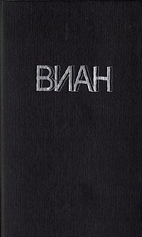 Борис Виан. Собрание сочинений в четырех томах. Том 4. Сколопендр и планктон