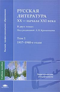 Русская литература XX - начала XXI века. В 2 томах. Том 1. 1917-1940-е годы