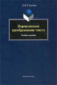Переводческое преобразование текста