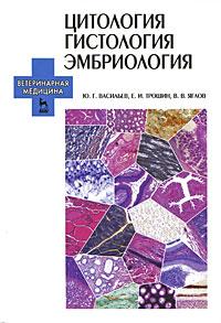 Цитология. Гистология. Эмбриология (+ CD-ROM)
