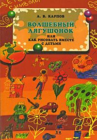 Волшебный лягушонок, или Как рисовать вместе с детьми12296407Это книга для родителей, педагогов и психологов. Возможно, еще для бабушек и дедушек, а также просто для тех, кто любит играть и заниматься с детьми. Может быть, даже для старших братьев и сестер, уже почуявших вкус к искусству воспитания и обучения младших. Как развить образное мышление и научиться рисовать? Какие педагогические задачи можно решать при помощи рисования? Как рисование может помочь обучению математике, русскому языку и другим предметам? Как развивается характер ребенка посредством рисования? Ответы на эти и другие вопросы - в книге.
