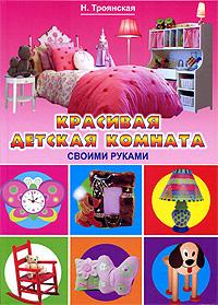 Красивая детская комната своими руками