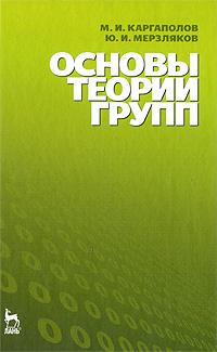 Основы теории групп