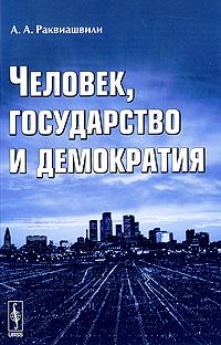 Человек, государство и демократия