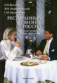 Ресторанный бизнес в России. С чего начать и как преуспеть ( 978-5-89349-513-3, 978-5-02-010228-6 )