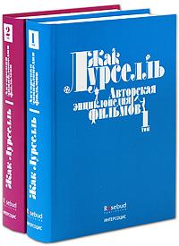 Авторская энциклопедия фильмов (комплект из 2 книг)