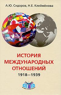 История международных отношений. 1918-1939