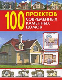 100 проектов современных каменных домов