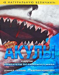Акулы и другие обитатели подводного мира