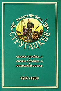 Аркадий и Борис Стругацкие. Собрание сочинений в 11 томах. Том 5. 1967-1968