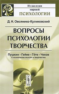 Вопросы психологии творчества. Пушкин. Гейне. Гете. Чехов. К психологии мысли и творчества