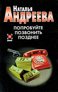 Попробуйте позвонить позднее